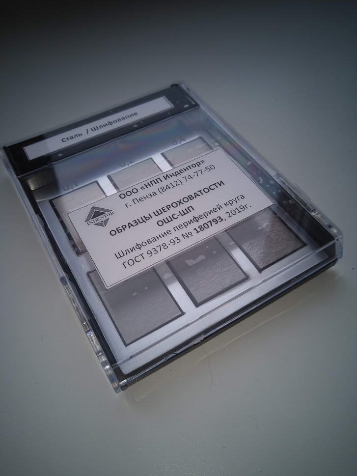 набор образцов шероховатости ошс-шп